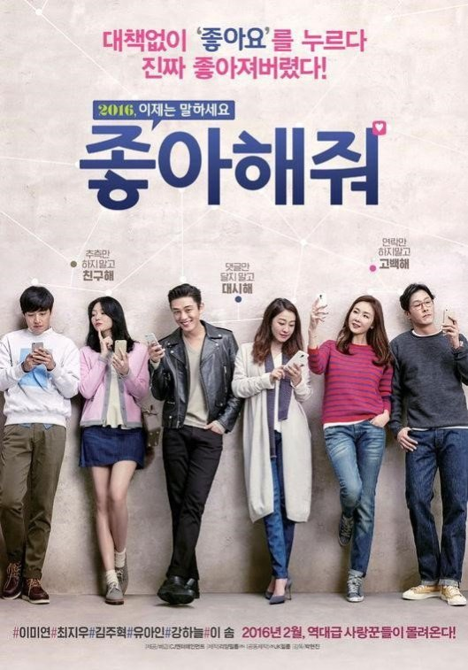 Like For Likes (Korean Movie 2016)