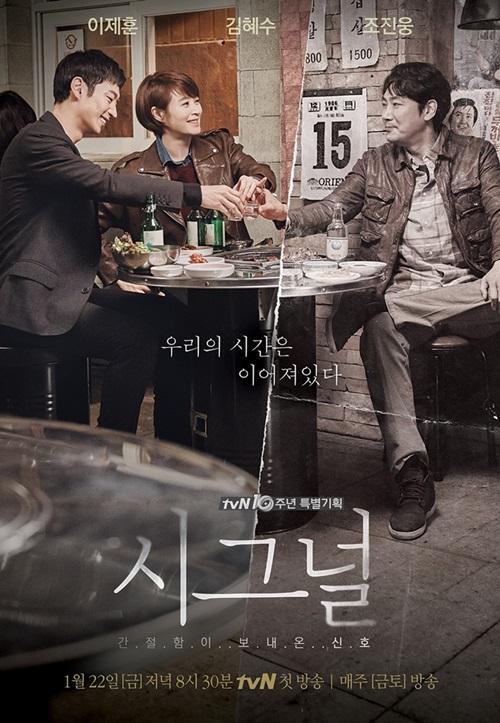 Signal_(Korean_Drama)-p1.jpg
