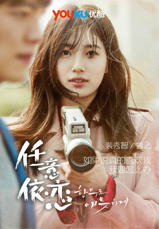 Uncontrollably Fond suzy